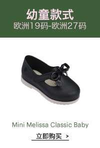 mini-melissa-classic-baby