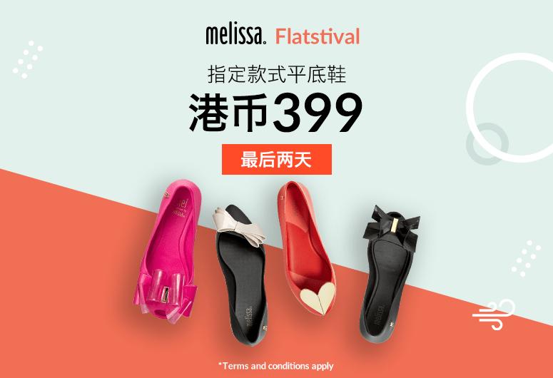 selected flats HKD399 | USD52