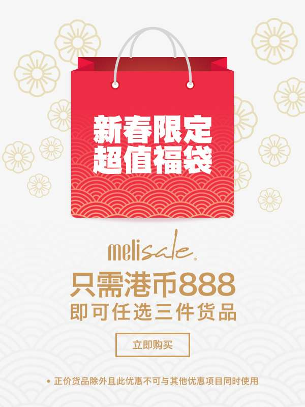 melissa chinese new year sale