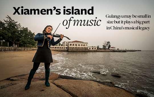 XIAMEN'S ISLAND OF MUSIC