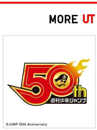 Weekly Shonen Jump 50th Anniversary