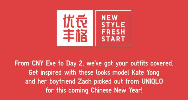 From CNY Eve to Day 2, we've got your outfits covered. Get inspired with these looks model Kate Yong and her boyfriend Zach picked out from UNIQLO for this coming Chinese New Year!