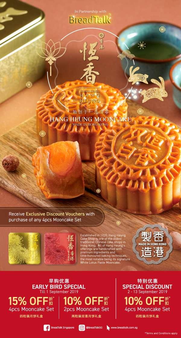Enjoy 15% off Hang Heung Hong Kong traditional mooncakes!